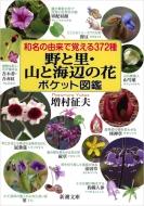 和名の由来で覚える372種 野と里・山と海辺の花ポケット図鑑 新潮文庫
