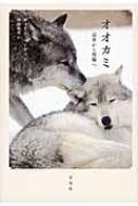 オオカミ迫害から復権へ