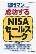 HMV&BOOKS online木内清章/銀行マンのための成功するnisaセールストーク