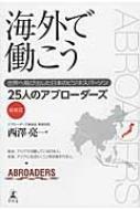 海外で働こう 世界へ飛び出した日本のビジネスパーソン25人のアブローダーズ 挑戦篇