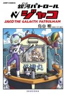 銀河パトロール ジャコ 特装版 ジャンプコミックス
