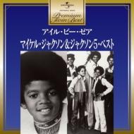 プレミアム ツイン ベスト マイケル ジャクソン & ジャクソン5