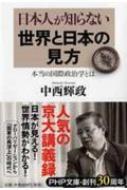 日本人が知らない世界と日本の見方 本当の国際政治学とは PHP文庫