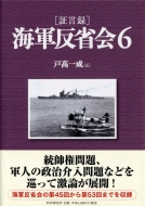 証言録 海軍反省会 6