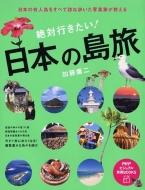 絶対行きたい!日本の島旅 日本の有人島をすべて訪ね歩いた写真家が教える PHPビジュアル実用BOOKS
