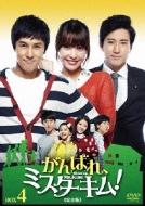 がんばれ、ミスターキム!《完全版》DVD-BOX4
