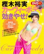 DVD付 樫木裕実カーヴィーボディで効きやせ! 扶桑社ムック