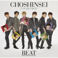 5 Years Best -BEAT-【初回盤】 (CD+DVD)