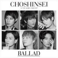 5 Years Best -BALLAD-�y�ʏ�Ձz