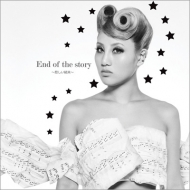End of the story〜悲しい結末〜
