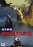HMV ONLINE/エルパカBOOKSゴジラ/三大怪獣 地球最大の決戦 60周年記念版