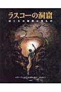 ラスコーの洞窟 ぼくらの秘密の宝もの 絵本地球ライブラリー