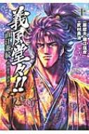 義風堂々!!直江兼続 -前田慶次酒語り 10 ゼノンコミックス