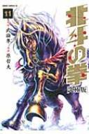 北斗の拳 究極版 11 ゼノンコミックスdx