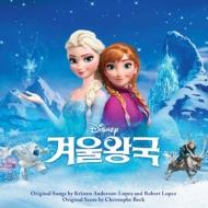 Frozen (韓国特別版)
