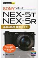 ソニーα NEX‐5T/5R基本&応用撮影ガイド 今すぐ使えるかんたんmini