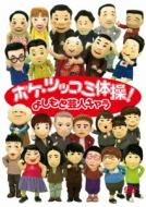 Various/ボケ ツッコミ体操! (よしもと芸人キャラ)