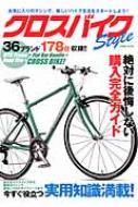 ローチケHMVBooks2/クロスバイクstyle コスミックムック