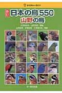 日本の鳥550 山野の鳥 ネイチャーガイド