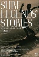 サーフ・レジェンド・ストーリーズ NALU BOOKS