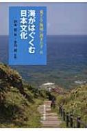 海がはぐくむ日本文化 東アジア海域に漕ぎだす