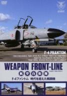 航空自衛隊 F-4ファントム 時代を超えた戦闘機