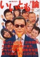 サイゾー編集部/いいとも! 論 サイゾー 2014年 4月号