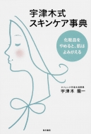 HMV&BOOKS online宇津木龍一/宇津木式スキンケア事典 化粧品をやめると、肌はよみがえる