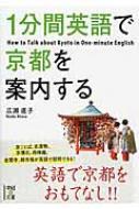 1分間英語で京都を案内する 中経の文庫