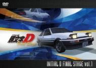 頭文字[イニシャル]D Final Stage Vol.1