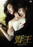 野王 〜愛と欲望の果て〜Dvd Box II