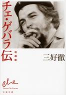 チェ・ゲバラ伝文春文庫