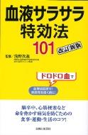 ローチケHMV浅野次義/最新改訂版 血液サラサラ特効法101