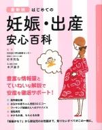 最新版 はじめての妊娠・出産安心百科