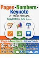 Pages・Numbers・Keynoteパーフェクトマニュアル Mavericks&iOS7 edition