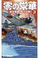 零の栄華 3 連合艦隊、総力決戦! RYU NOVELS