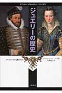 ジュエリーの歴史 ヨーロッパの宝飾770年