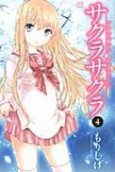 サクラサクラ 4 少年チャンピオン・コミックス