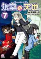 氷室の天地 Fate/school life 7 IDコミックス/4コマKINGSぱれっとコミックス