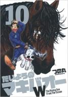 たいようのマキバオーw 10 プレイボーイコミックス