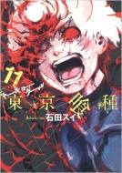 東京喰種 トーキョーグール 11 ヤングジャンプコミックス