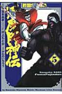戦国saga 風魔風神伝5 ヒーローズコミックス