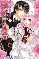 絶愛†皇帝 1 ドレイ姫に悪魔のキス ムーグコミックス / 極上☆honeyシリーズ