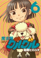 魔法陣グルグル 新装版 6 ガンガンコミックスonline