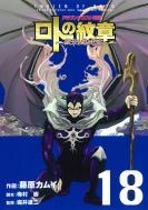 ドラゴンクエスト列伝ロトの紋章 -紋章を継ぐ者達へ-18 ヤングガンガンコミックス