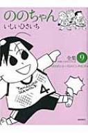 ののちゃん 9 ジブリコミックス