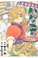 ハルの肴 3 ニチブン・コミックス