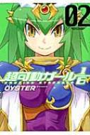 超可動ガール1 / 6 2 アクションコミックス / コミックハイ!