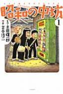 新装版 昭和の中坊 1 アクションコミックス