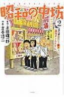 新装版 昭和の中坊 2 アクションコミックス